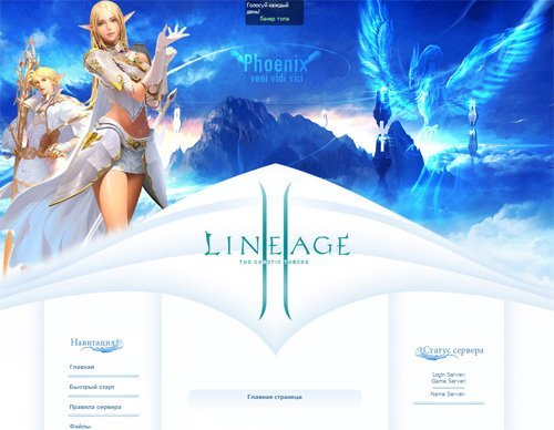 Бесплатно скачать Шаблон Lineage 2 Pheonix Ice