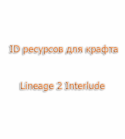 ID ресурсов для крафта for Interlude