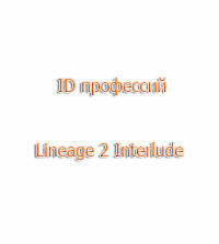 ID профессий for Lineage 2 Interlude