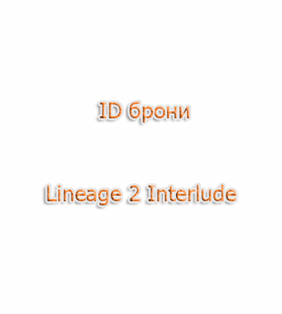 ID Armor (Броня) for Lineage 2 Interlude