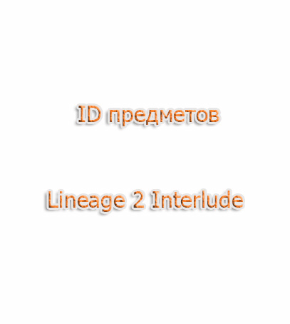 ID предметов for Lineage 2 Interlude