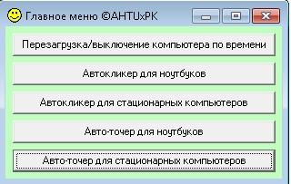 Автокликер windows 8