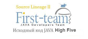 Исходники Lineage 2 High Five
