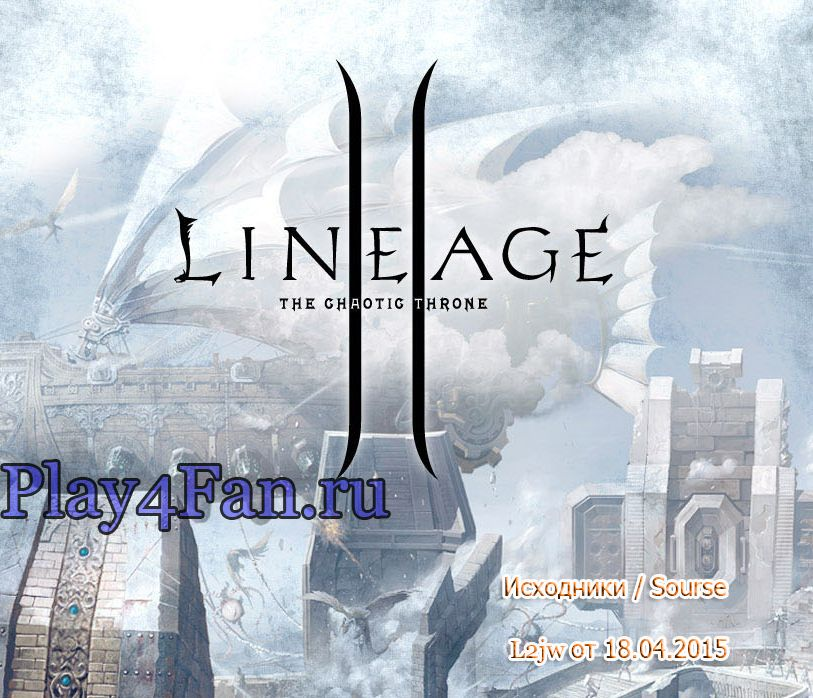 Исходники Lineage 2 High Five l2gw от 18.04.2015